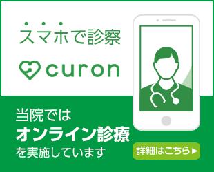 sスマホで診察curon 当院ではオンライン診療を実施しています