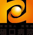 佐賀県嬉野市の医療法人陽明会 樋口病院(脳ドック、人間ドック、MRI、CT検査、神経難病から一般診療まで)